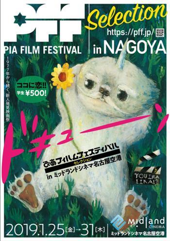 40th PFF_FLYER_NAGOYA_COVER.jpg