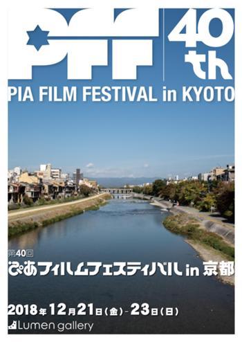40thPFF_FLYER_kyoto.jpg