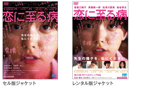 dvdjacket-thumbnail2.jpg