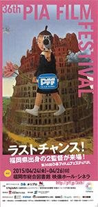 fukuoka_flyer_s.jpg