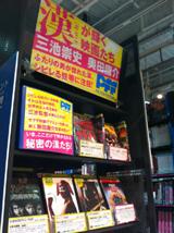 tsutaya20120224_web.jpg