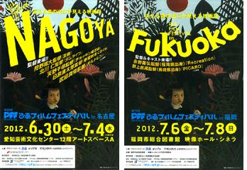 33rd_nagoya_fukuoka_tirashi.jpg