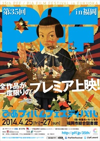 35th_PFF_FLYER_FUKUOKA_0217.jpg