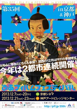 35th_PFF_FLYER_KYOTO-KOBE_image.jpg