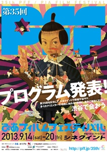 35th_PFF_FLYER_TOKYO_COVER.jpg