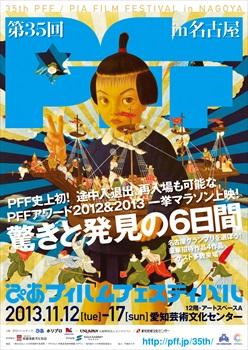 35th_PFF_NAGOYA_IMAGE.jpg