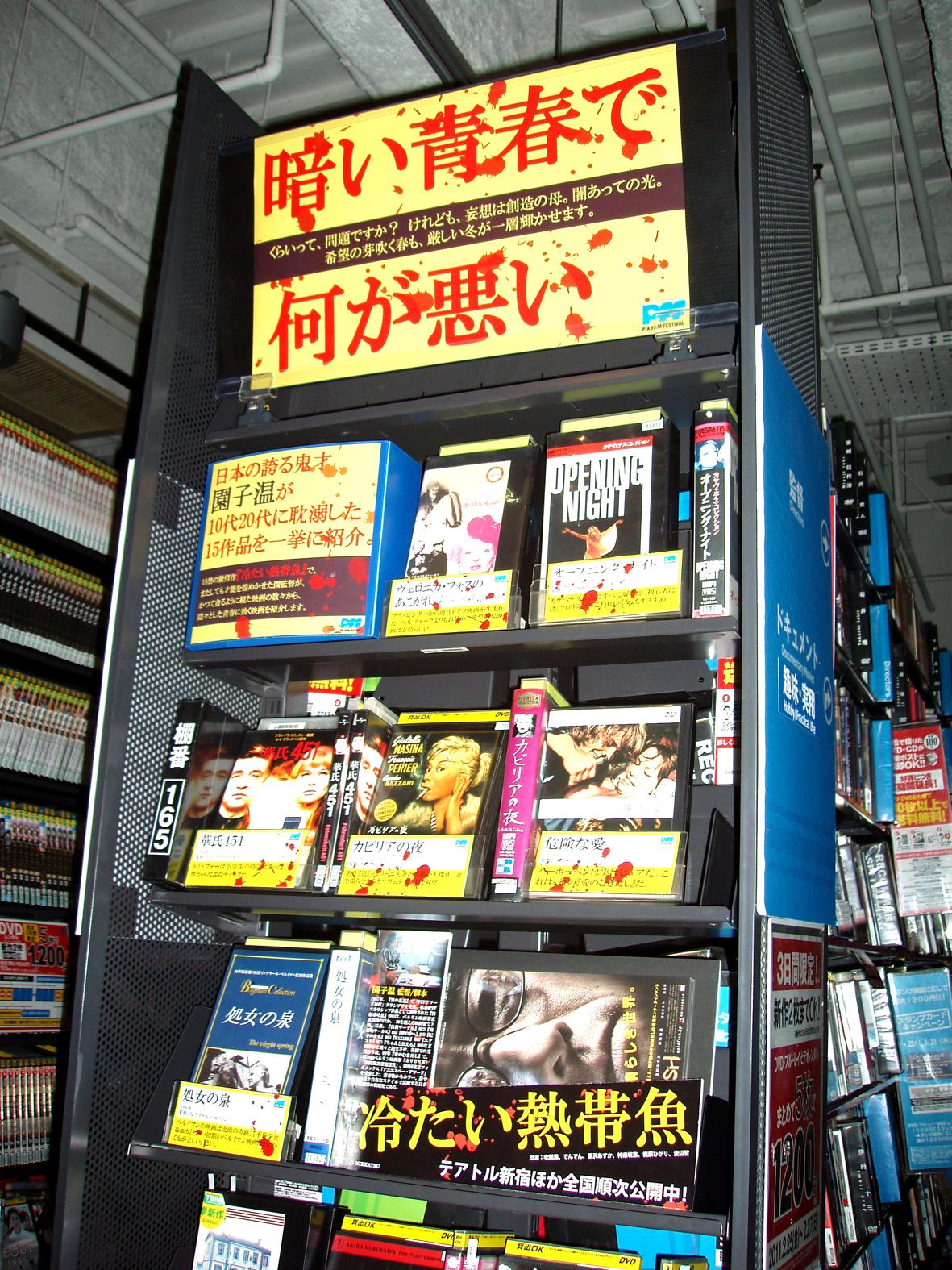 tsutaya20110225.jpg
