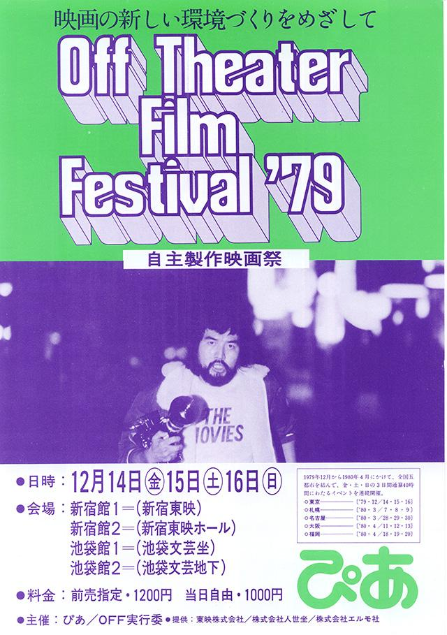 1979年:OFF THEATER FILM FESTIVAL '79