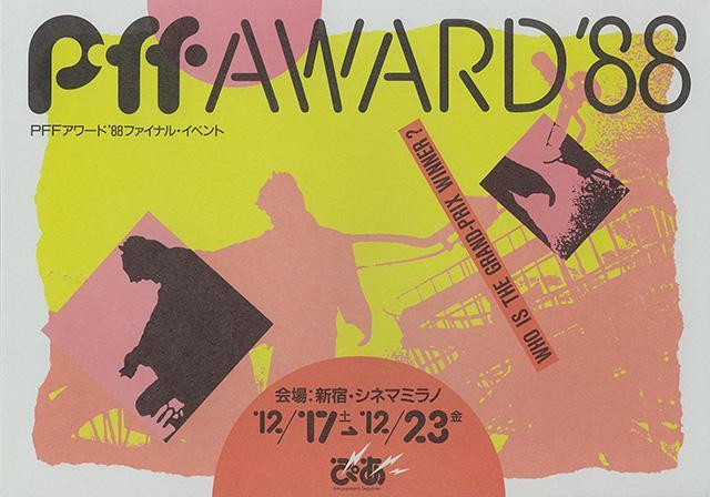 1988年:第11回PFF