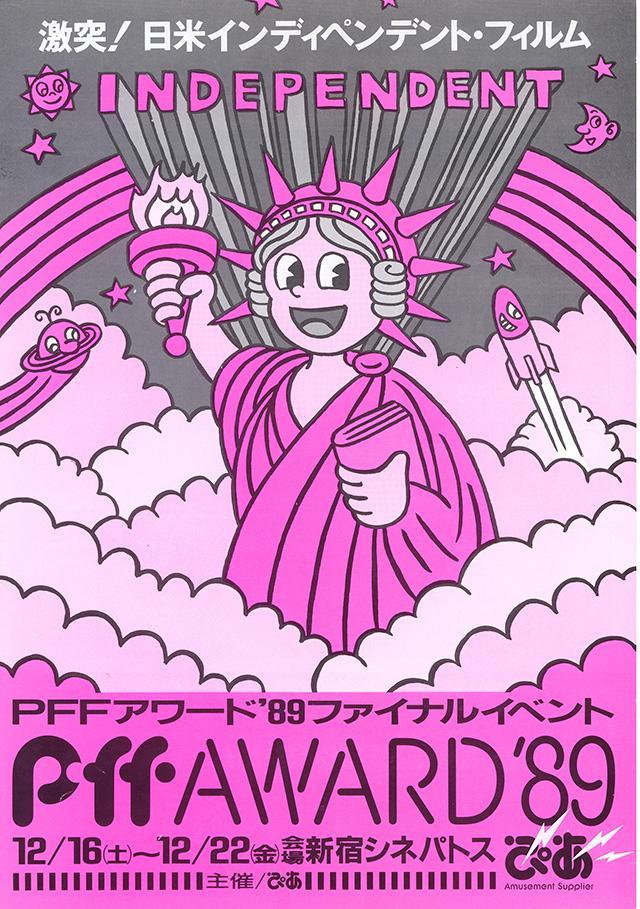 1989年:第12回PFF