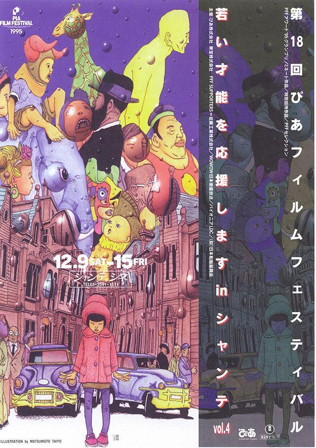 1995年:第18回PFF