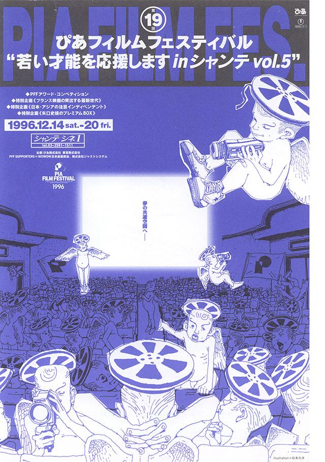 1996年:第19回PFF