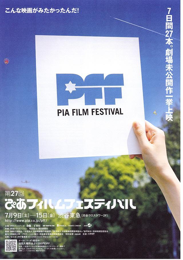 2005年:第27回PFF