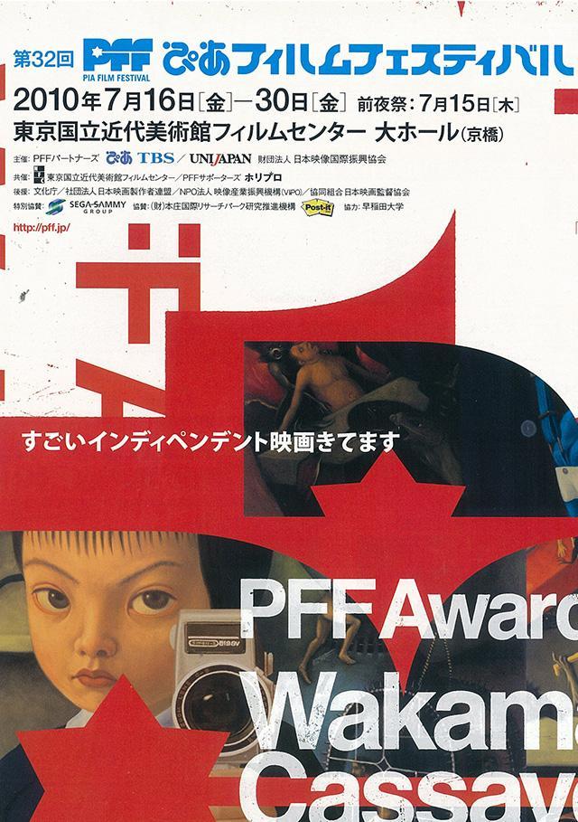 2010年:第32回PFF