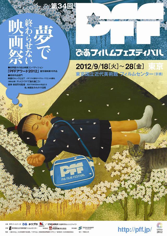 2012年:第34回PFF