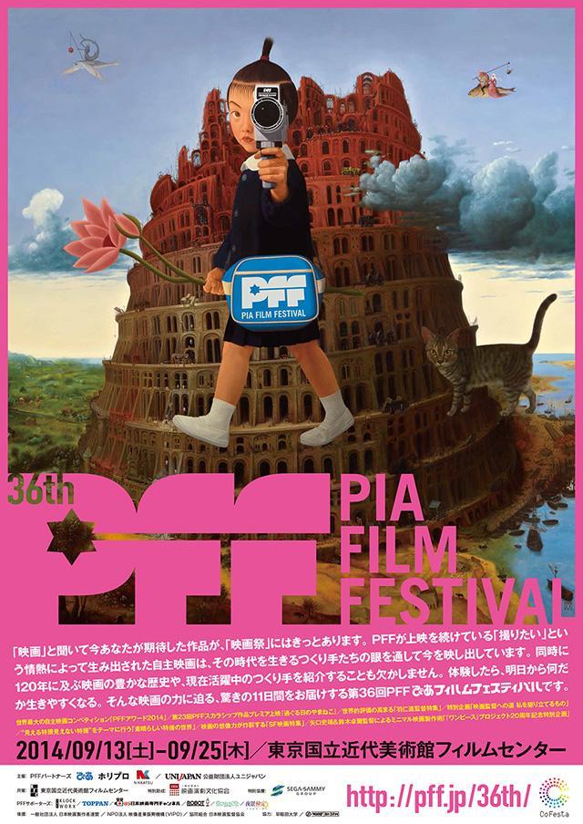 2014年:第36回PFF