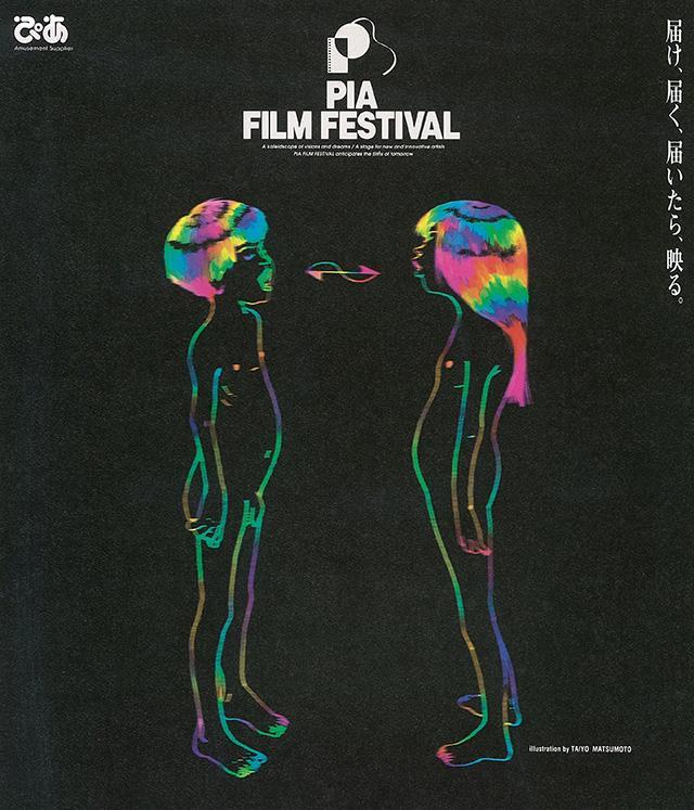1994年:第17回PFF